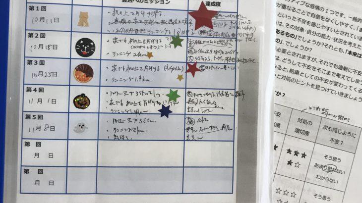 ADHDグループプログラムについて_(3)ミッション・ポッシブル